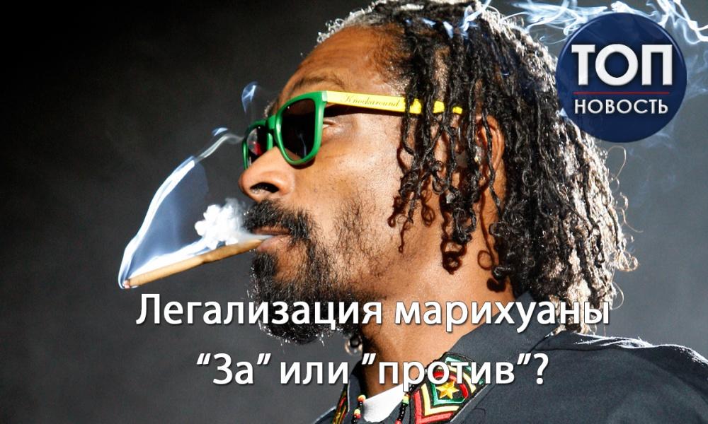 Легализация марихуаны в россии за и против заказать куст конопли