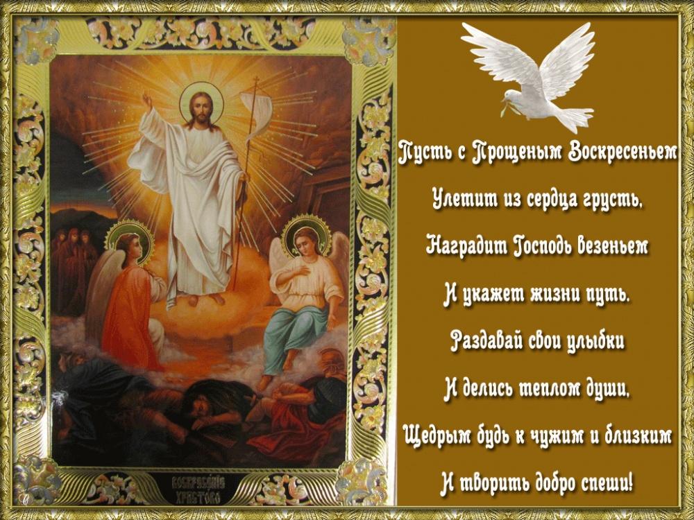 Картинки святое воскресение, приглашения