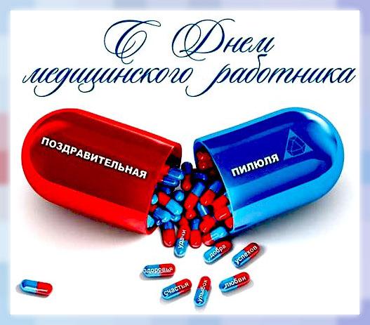 внешний вид поздравления медика фармацевтам обстоятельства требовали целого