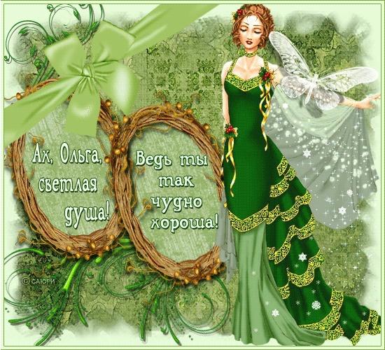 С днем ангела елена и ольга открытки