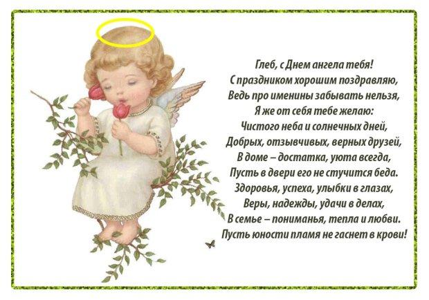 снимка душевное поздравление с днем ангела жил
