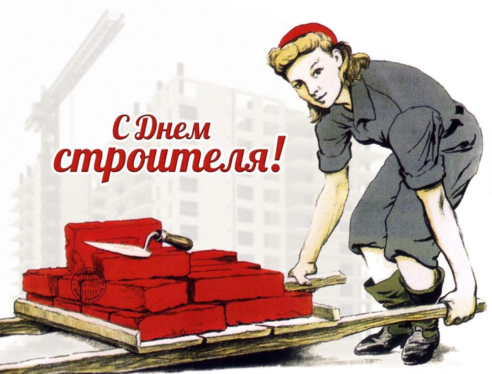 Веселое поздравление с днем строителя перейдя