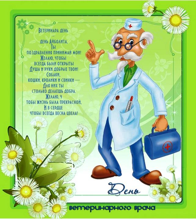 Картинки на день ветеринара