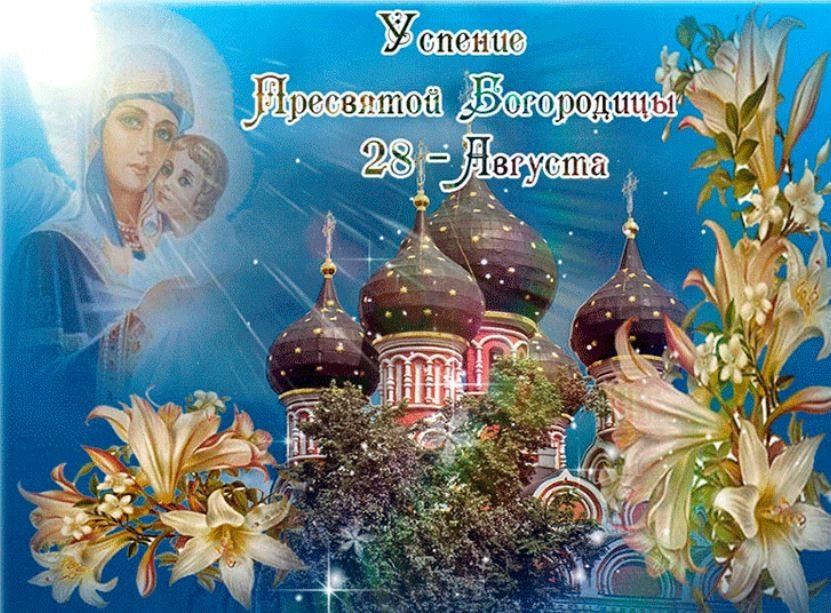 Картинка успение пресвятой богородицы 28 августа
